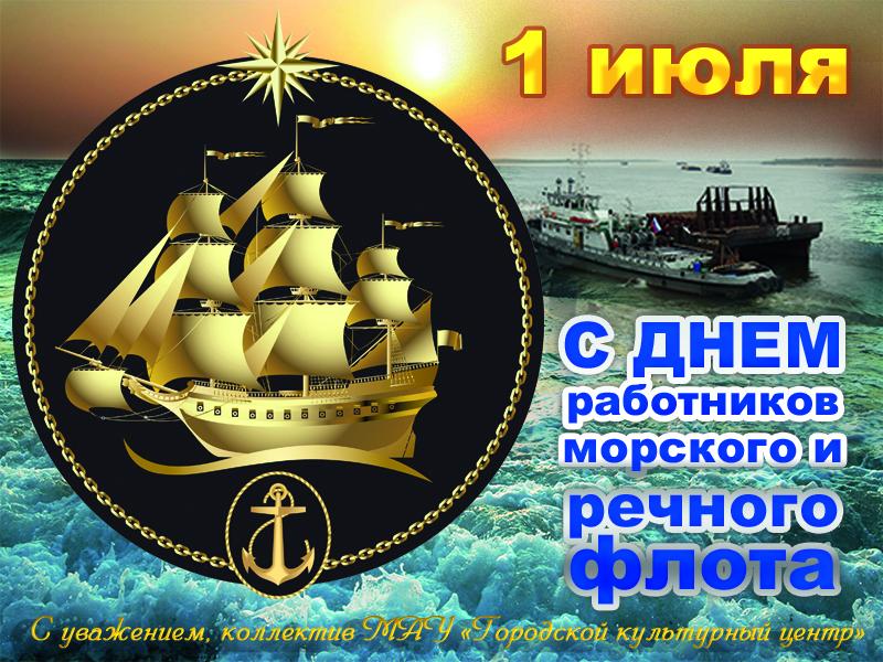 Поздравления с днем работников морского и речного флота