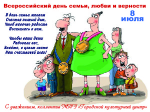 Прикольные поздравления с днем семьи любви и верности