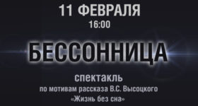 Бессонница… Премьера спектакля по мотивам пьесы В.С. Высоцкого
